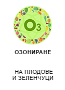 ozoniranebg.png
